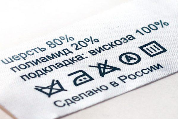 Значки на одязі для прання  розшифровка ярликів 07f456c241552