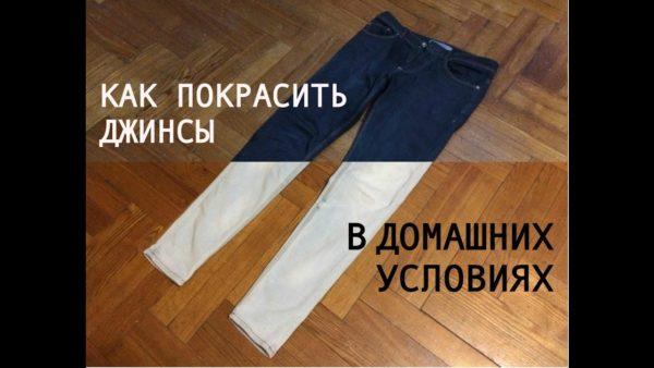 Чим і як пофарбувати джинси в чорний колір  3 безвідмовних способу ... 2c921de09e571