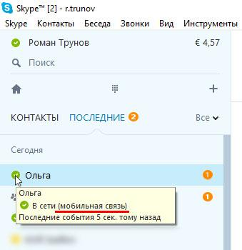 Как сделать чтобы не лагал скайп 900