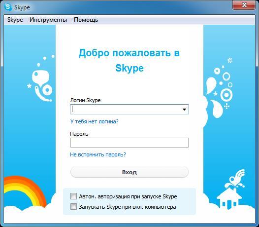 Как в скайпе сделать так чтобы при включении не вводить пароль