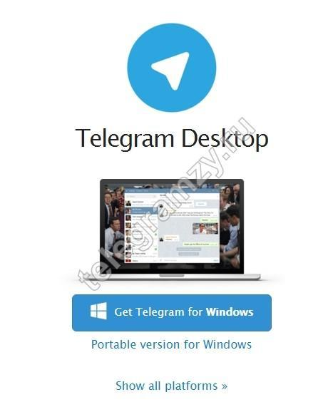 Додаток Telegram для Windows — Telegram для Windows 8/8.1