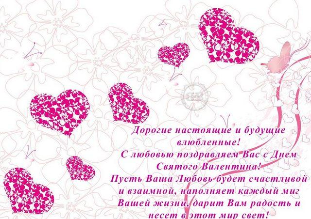 Поздравления на день влюблённых в прозе 41
