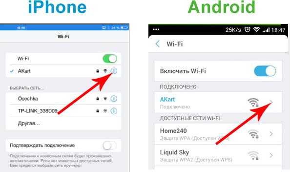 Как сделать интернет у себя на телефоне